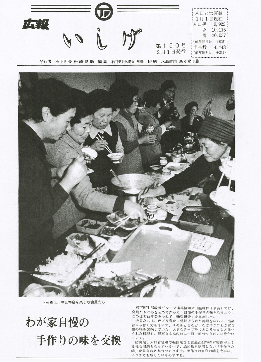 広報いしげ 1977年2月 第150号の表紙画像