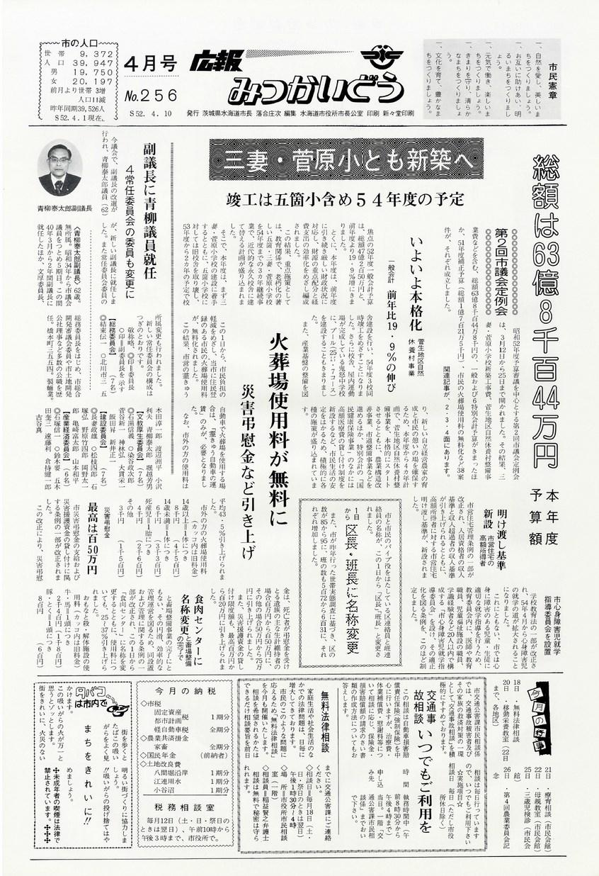 広報みつかいどう 1977年4月 第256号の表紙画像