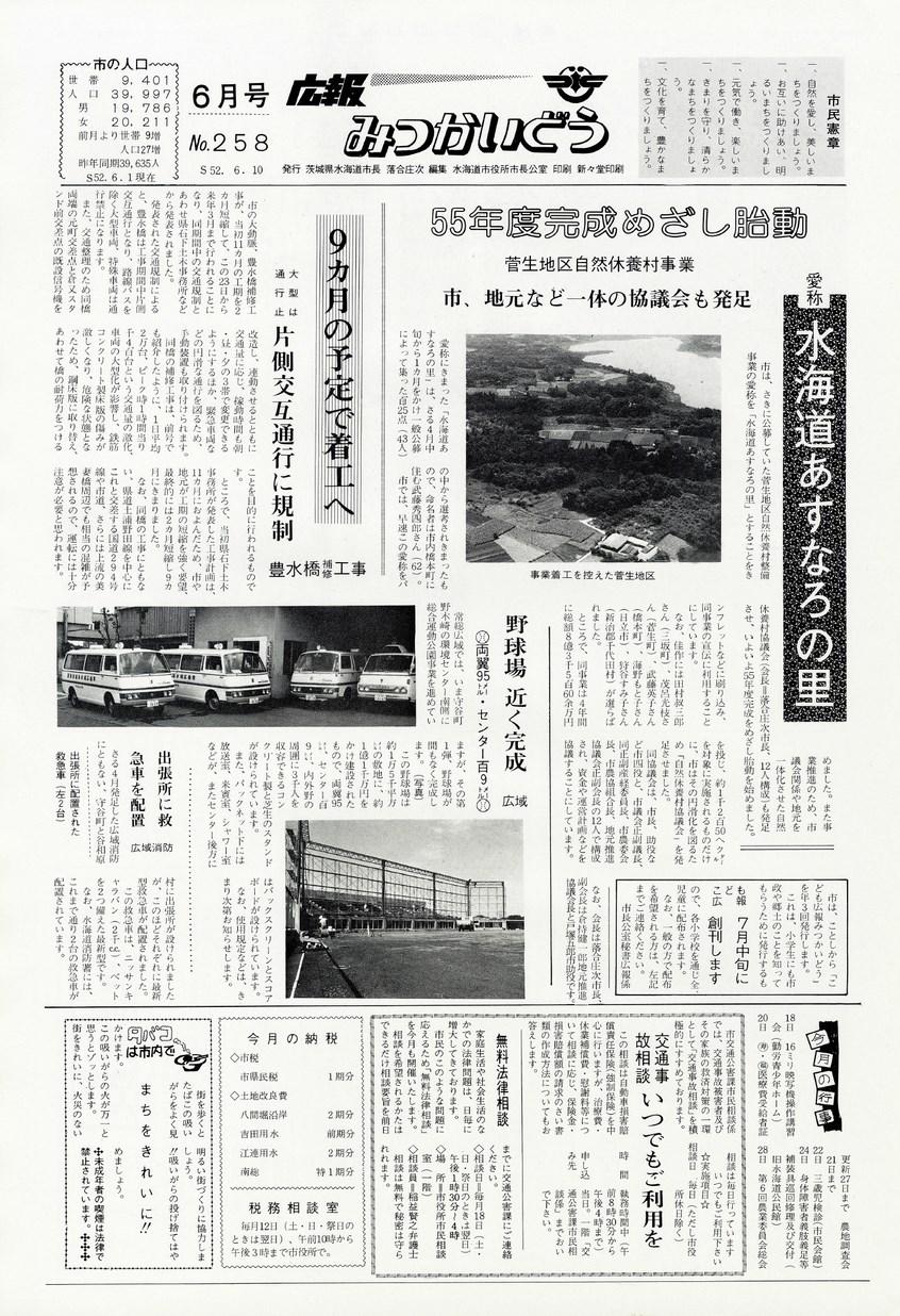 広報みつかいどう 1977年6月 第258号の表紙画像