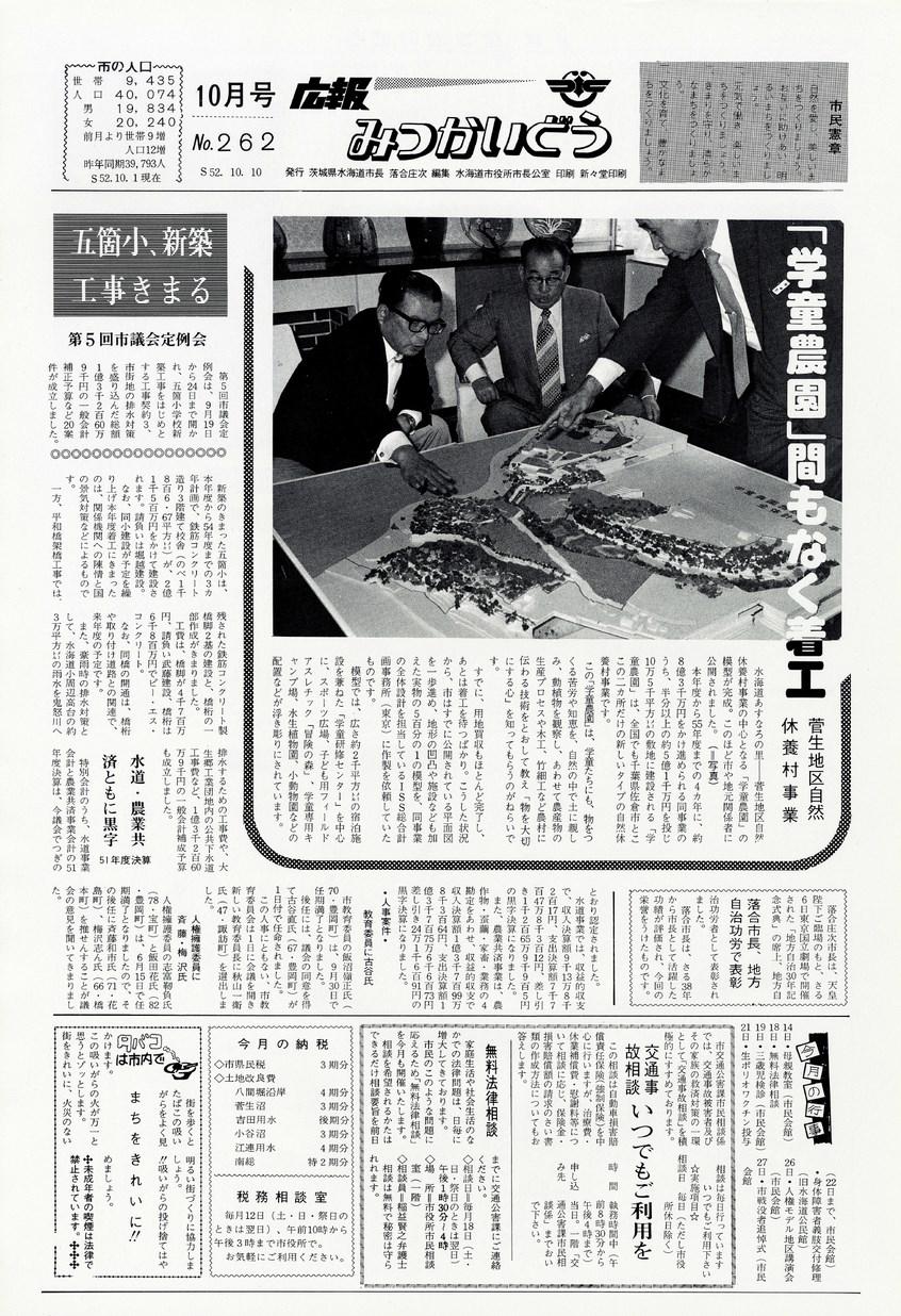 広報みつかいどう 1977年10月 第262号の表紙画像