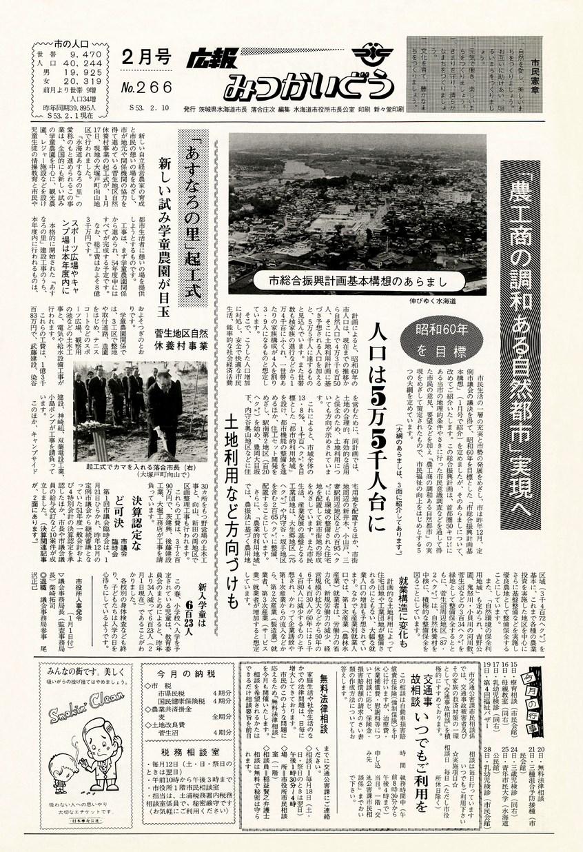 広報みつかいどう 1978年2月 第266号の表紙画像