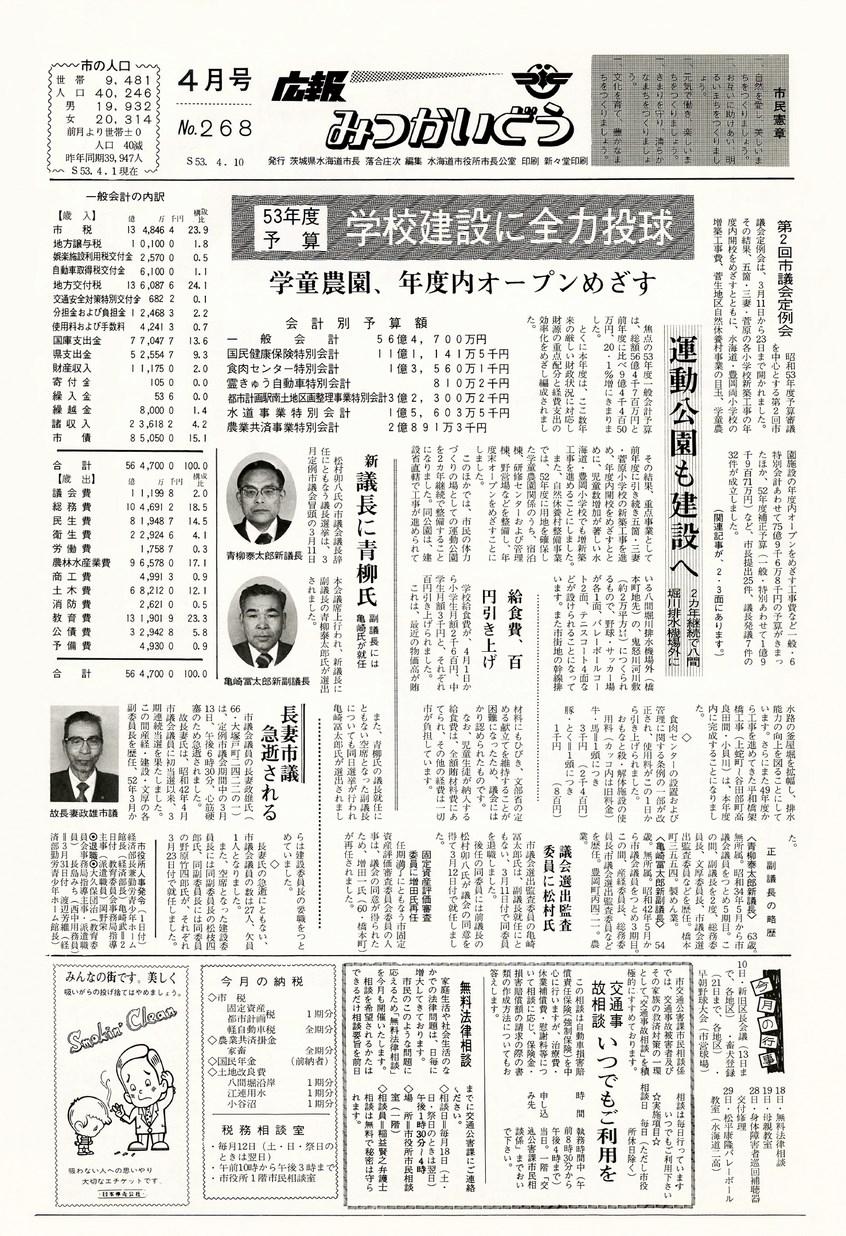 広報みつかいどう 1978年4月 第268号の表紙画像