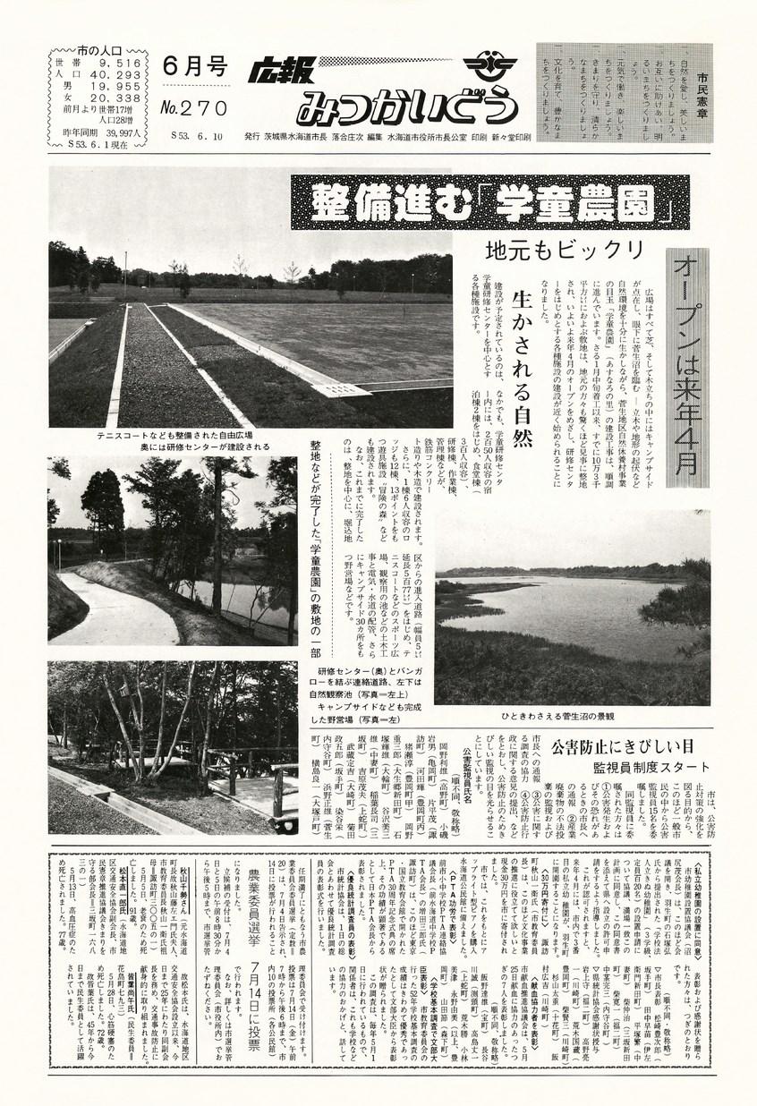 広報みつかいどう 1978年6月 第270号の表紙画像