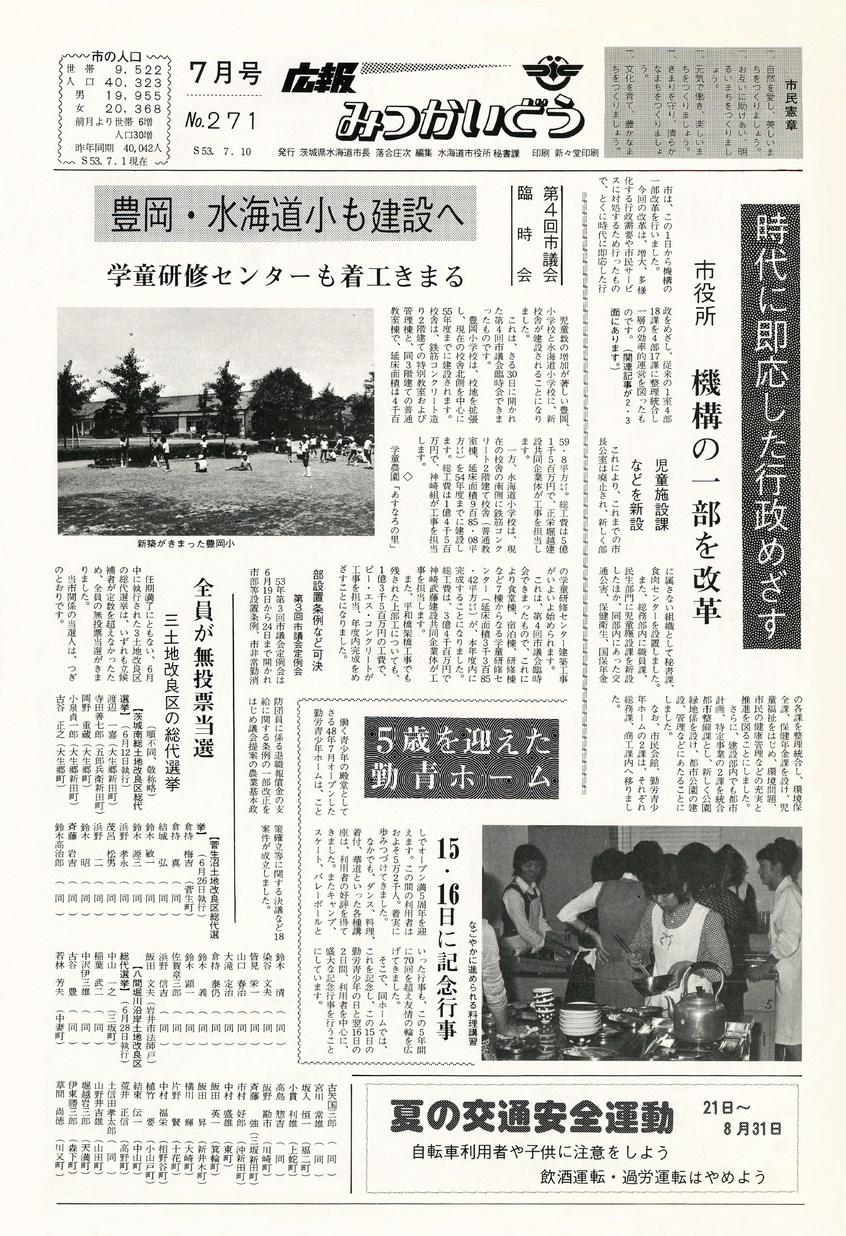 広報みつかいどう 1978年7月 第271号の表紙画像