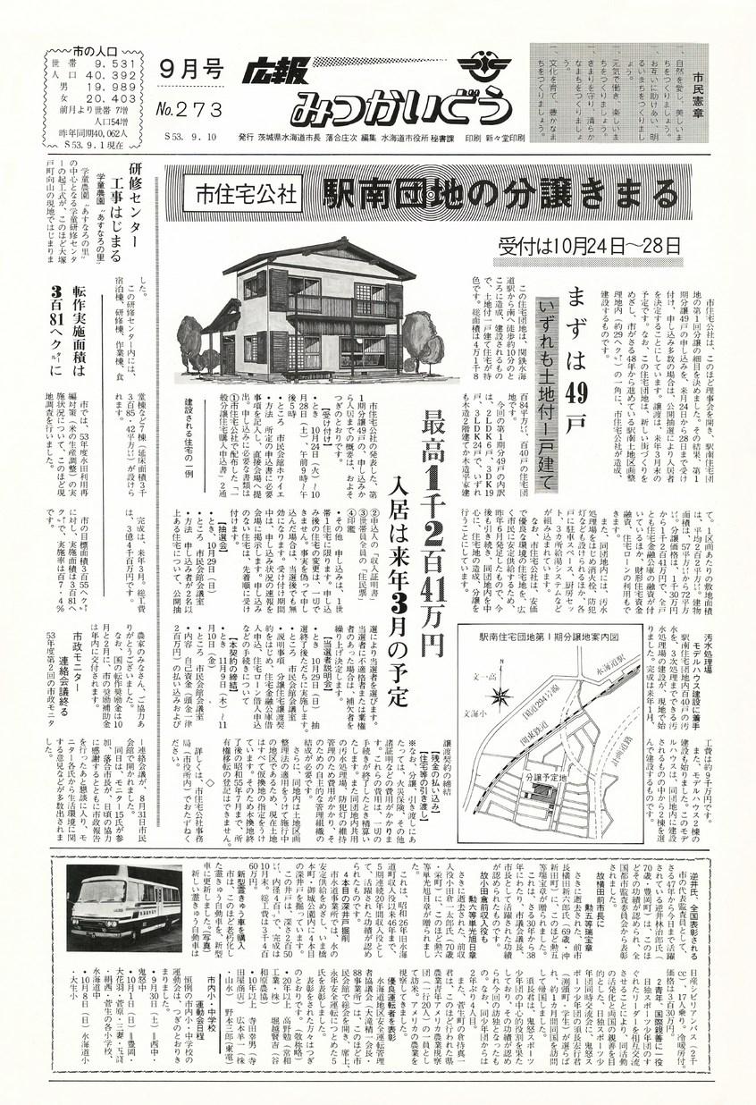 広報みつかいどう 1978年9月 第273号の表紙画像