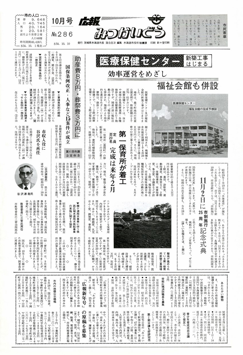 広報みつかいどう 1979年10月 第286号の表紙画像