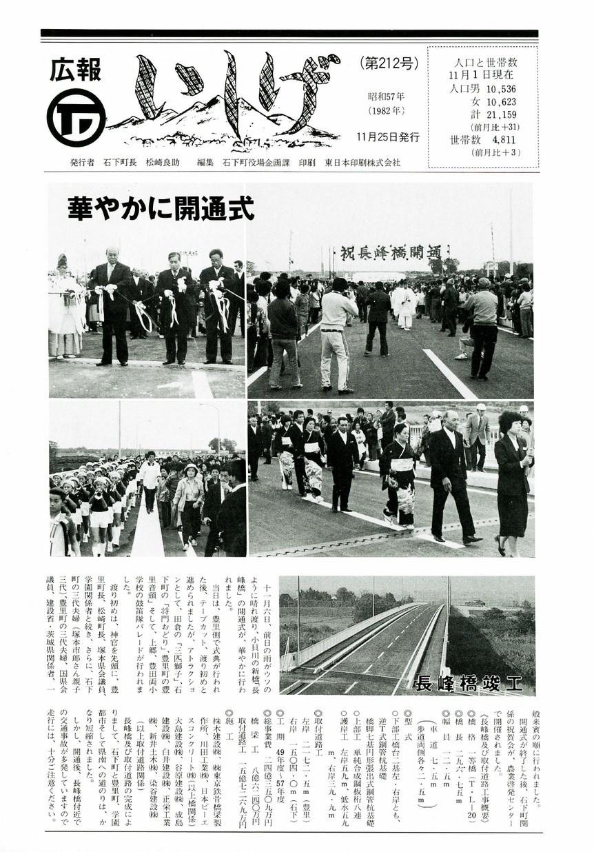 広報いしげ 1982年11月 第212号の表紙画像