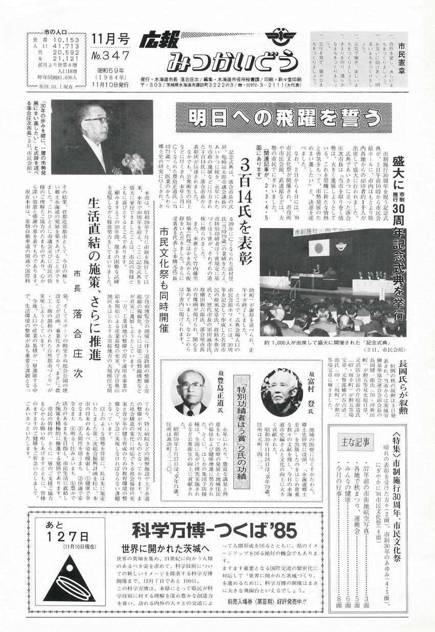 広報みつかいどう 1984年11月 第347号の表紙画像