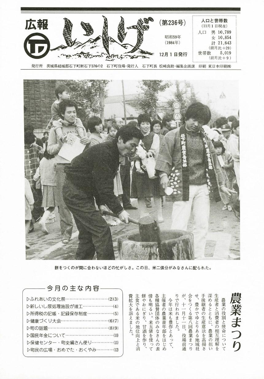 広報いしげ 1984年12月 第236号の表紙画像