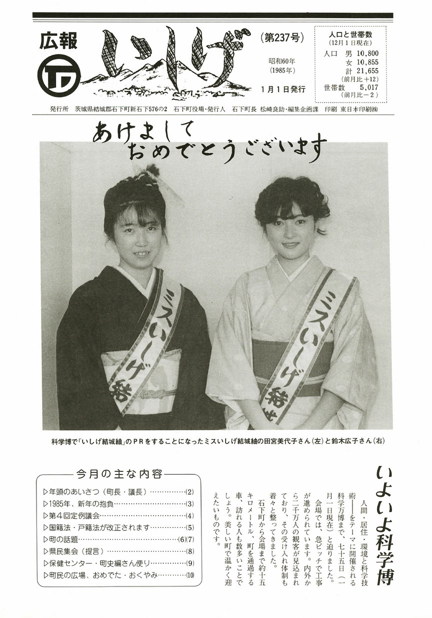 広報いしげ 1985年1月 第237号の表紙画像