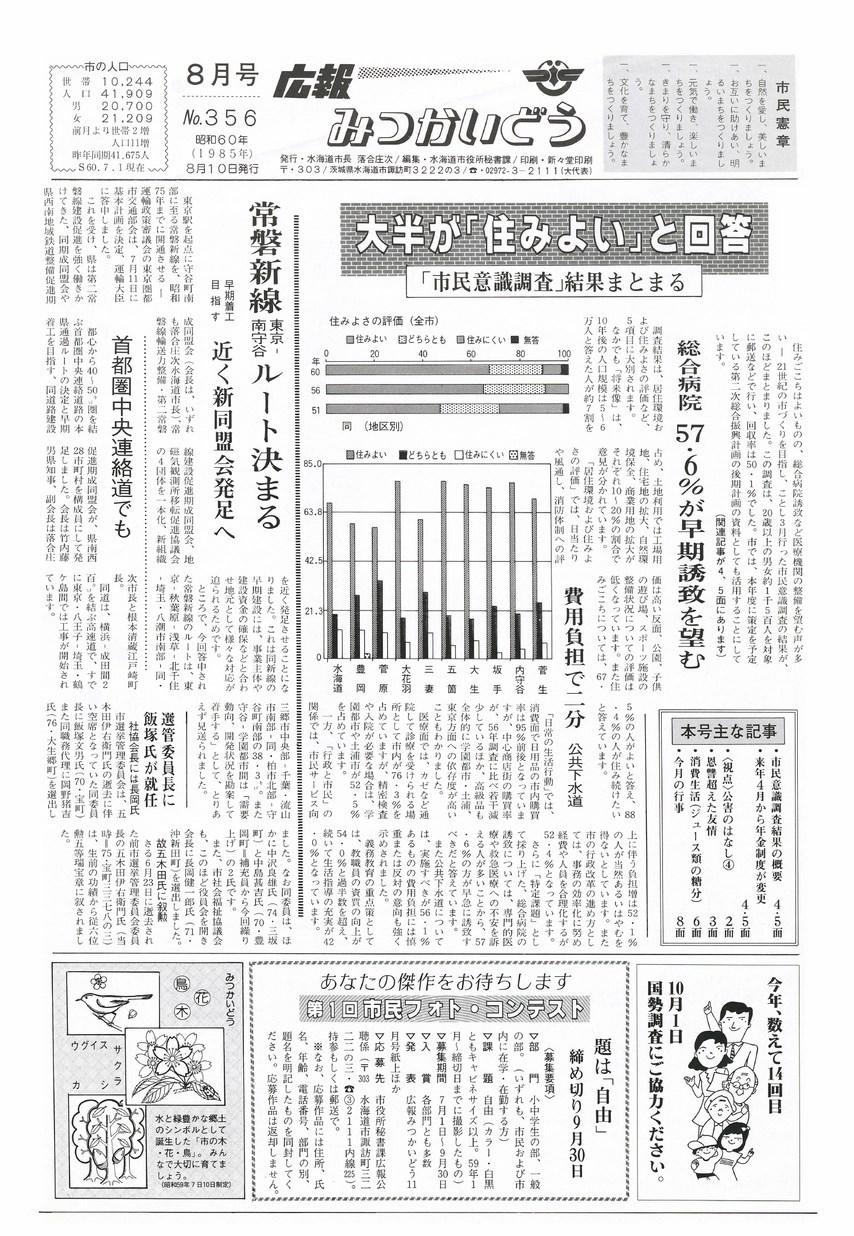 広報みつかいどう 1985年8月 第356号の表紙画像