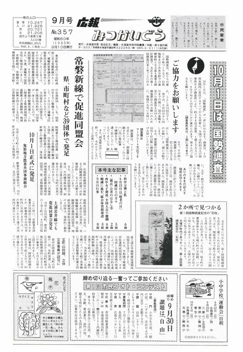 広報みつかいどう 1985年9月 第357号の表紙画像