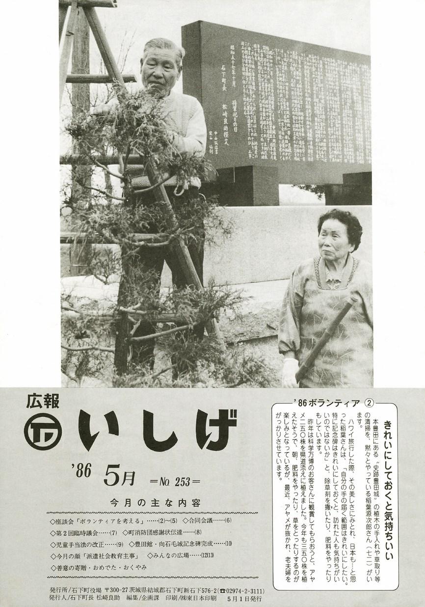 広報いしげ 1986年5月 第253号の表紙画像