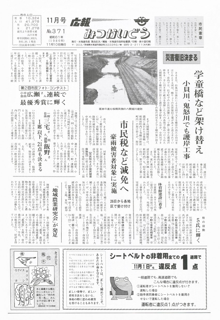 広報みつかいどう 1986年11月 第371号の表紙画像
