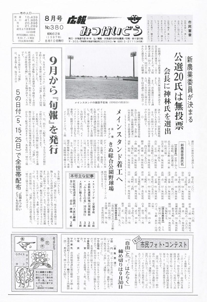広報みつかいどう 1987年8月 第380号の表紙画像