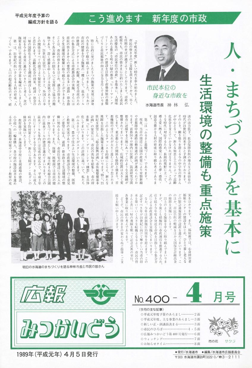 広報みつかいどう 1989年4月 第400号の表紙画像