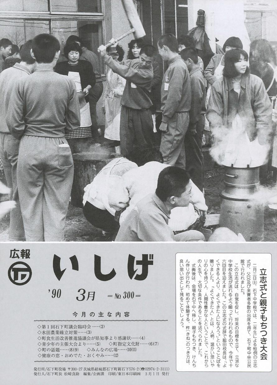 広報いしげ 1990年3月 第300号の表紙画像