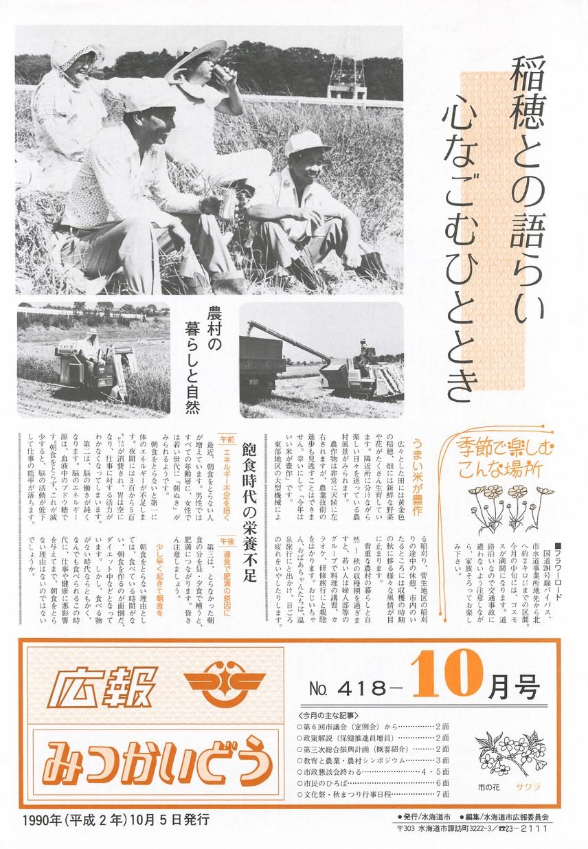 広報みつかいどう 1990年10月 第418号の表紙画像