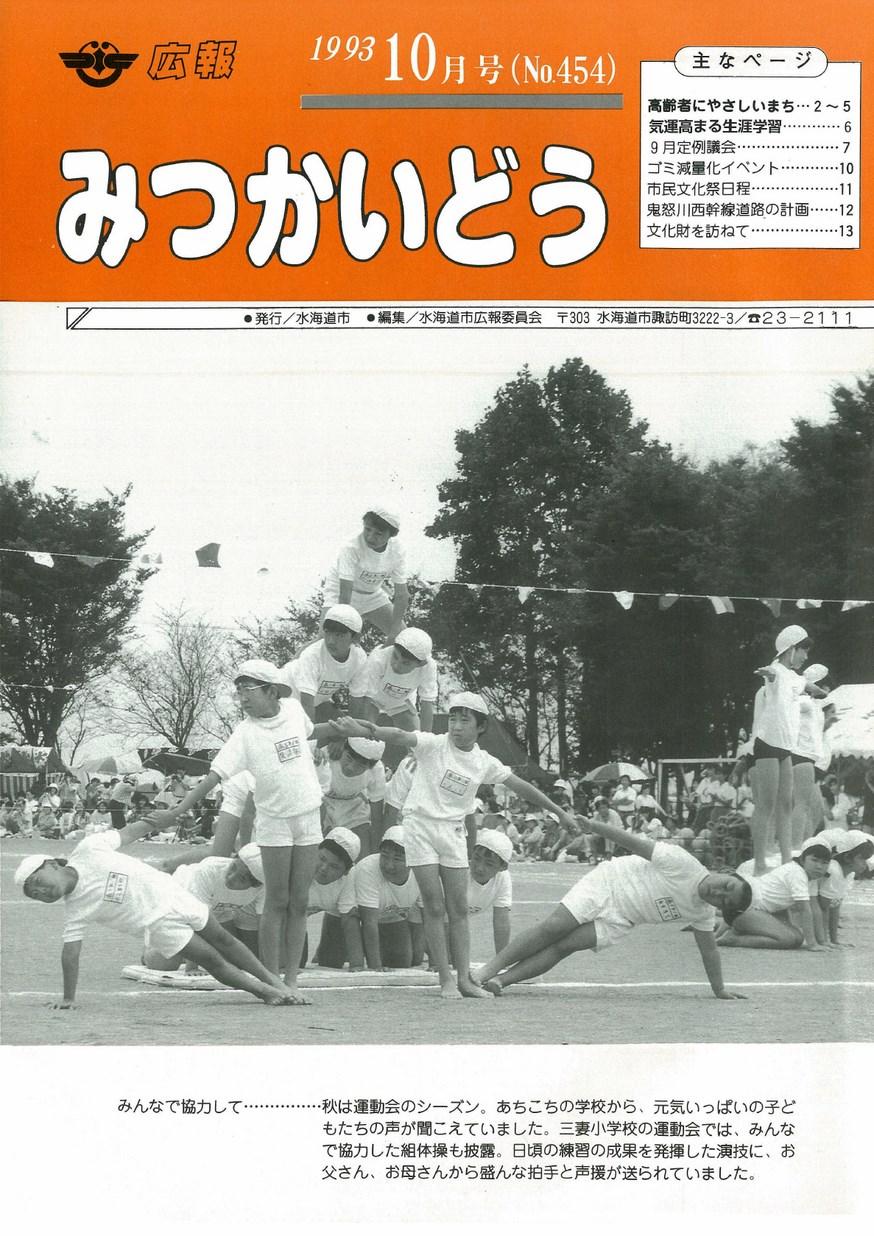 広報みつかいどう 1993年10月 第454号の表紙画像