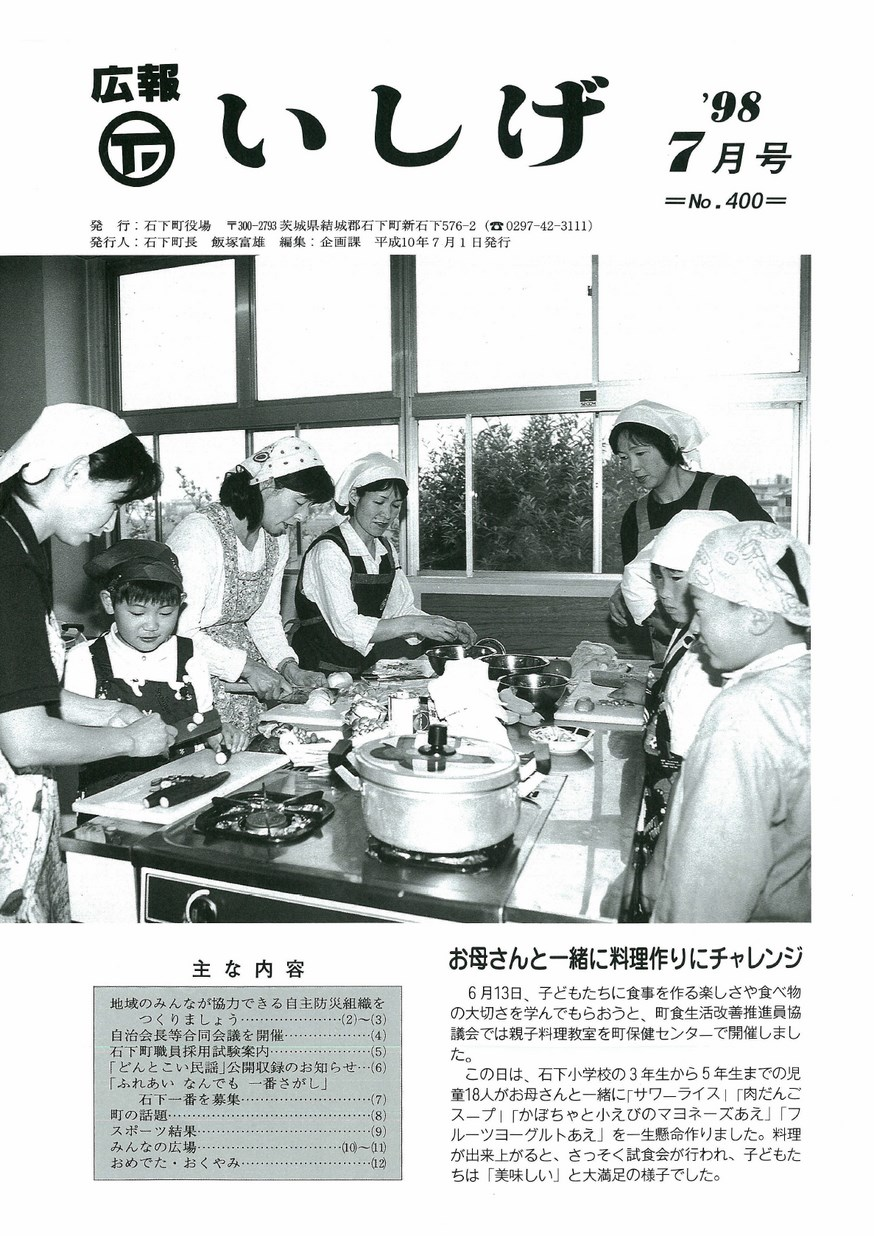 広報いしげ 1998年7月 第400号の表紙画像