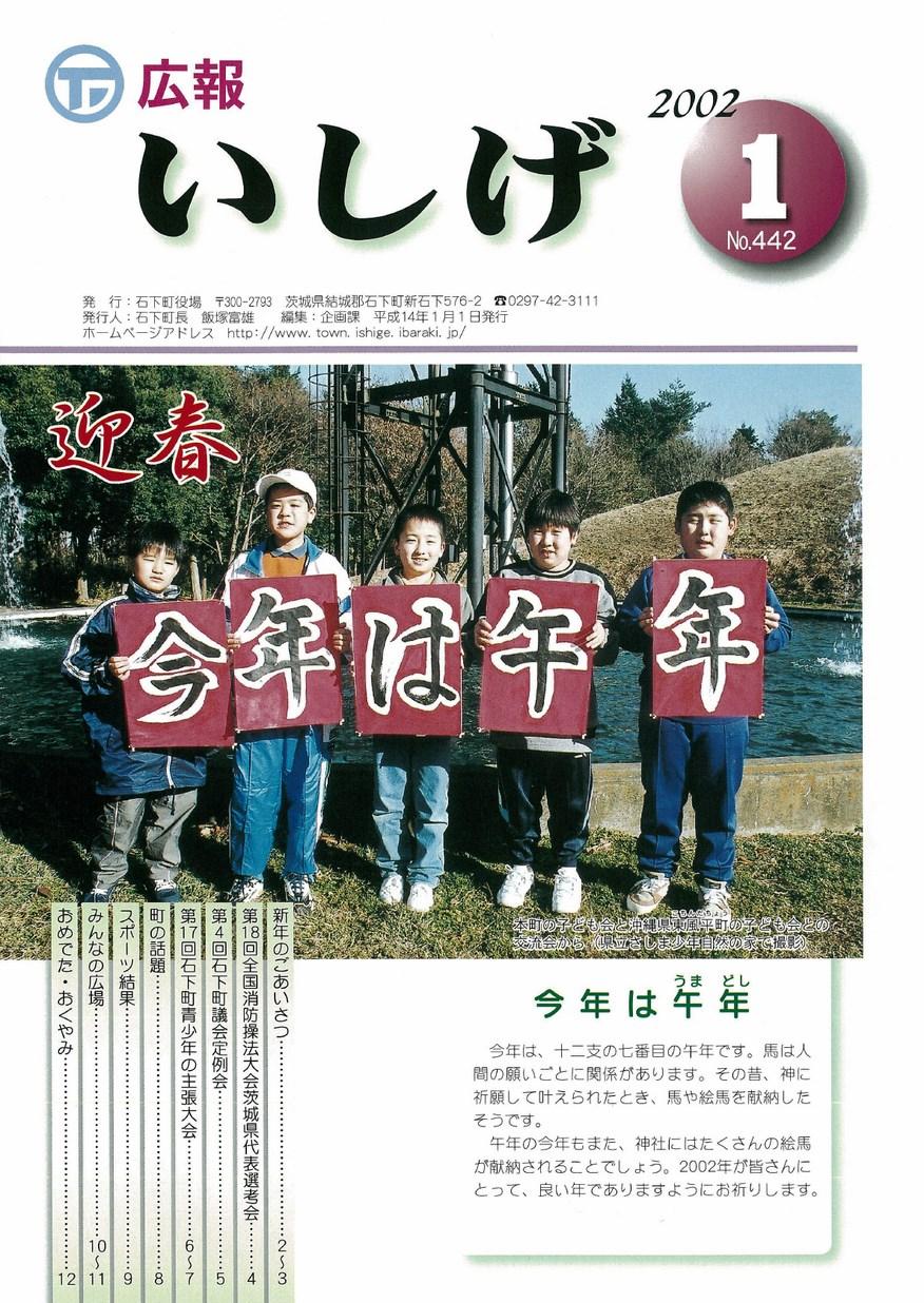 広報いしげ 2002年1月 第442号の表紙画像