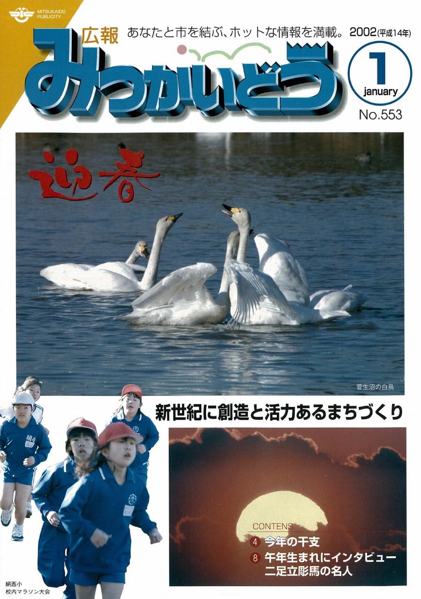 広報みつかいどう 2002年1月 第553号の表紙画像