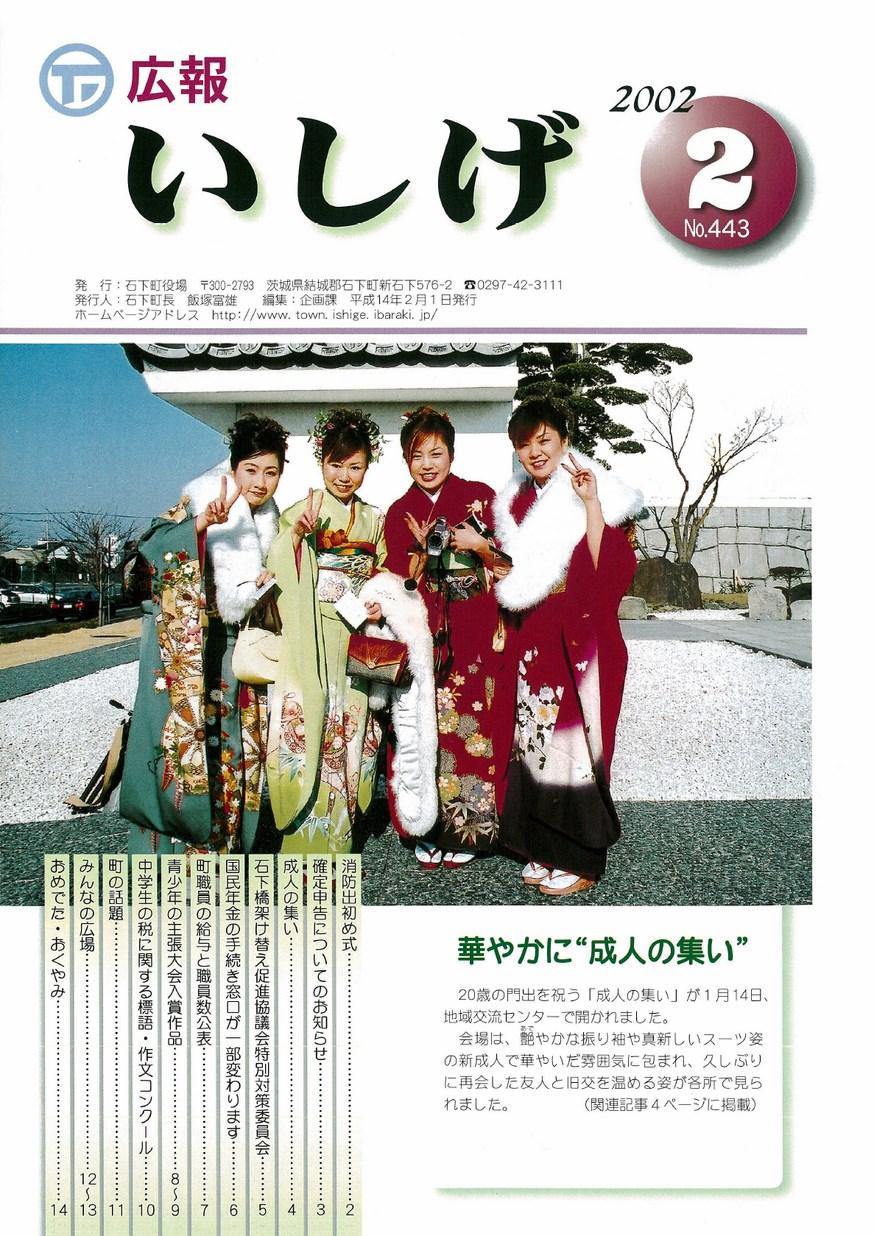 広報いしげ 2002年2月 第443号の表紙画像