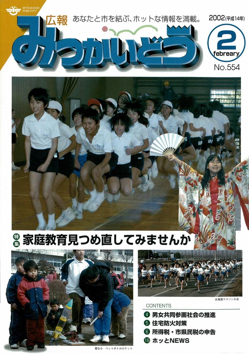 広報みつかいどう 2002年2月 第554号の表紙画像