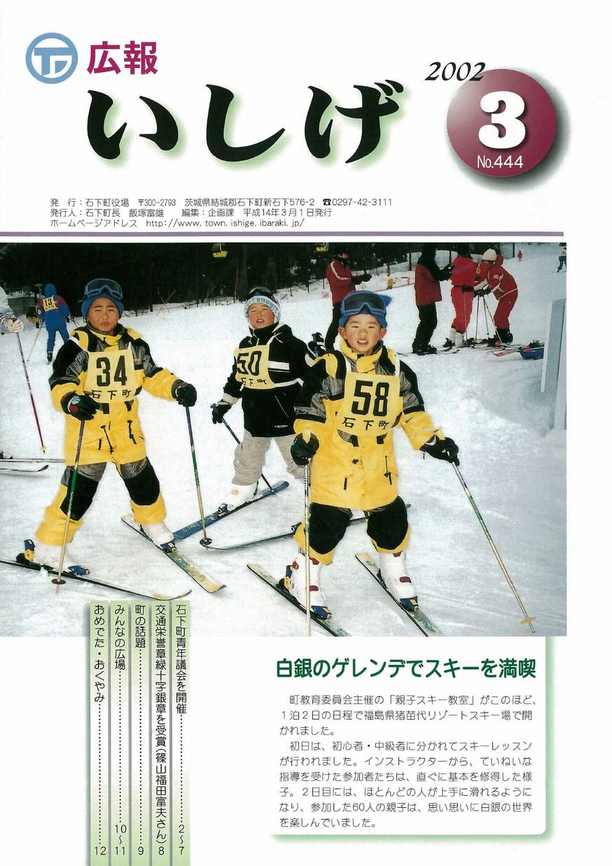広報いしげ 2002年3月 第444号の表紙画像