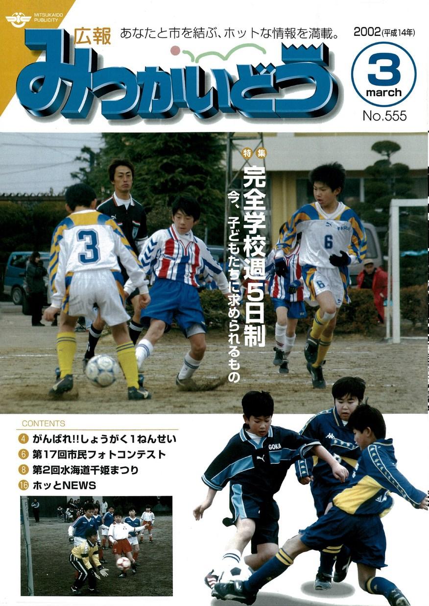 広報みつかいどう 2002年3月 第555号の表紙画像