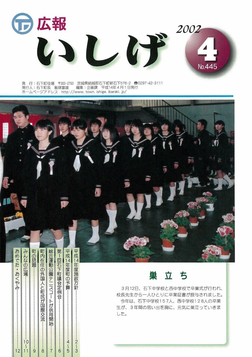 広報いしげ 2002年4月 第445号の表紙画像