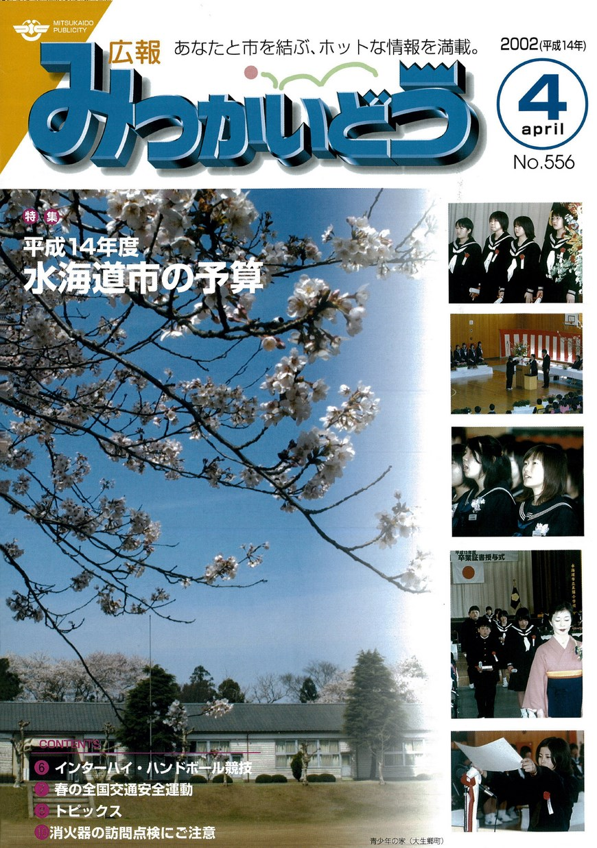 広報みつかいどう 2002年4月 第556号の表紙画像