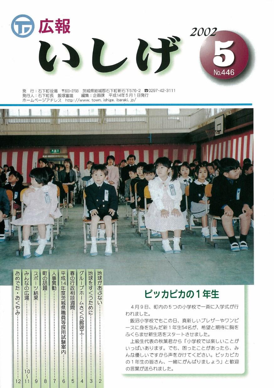 広報いしげ 2002年5月 第446号の表紙画像