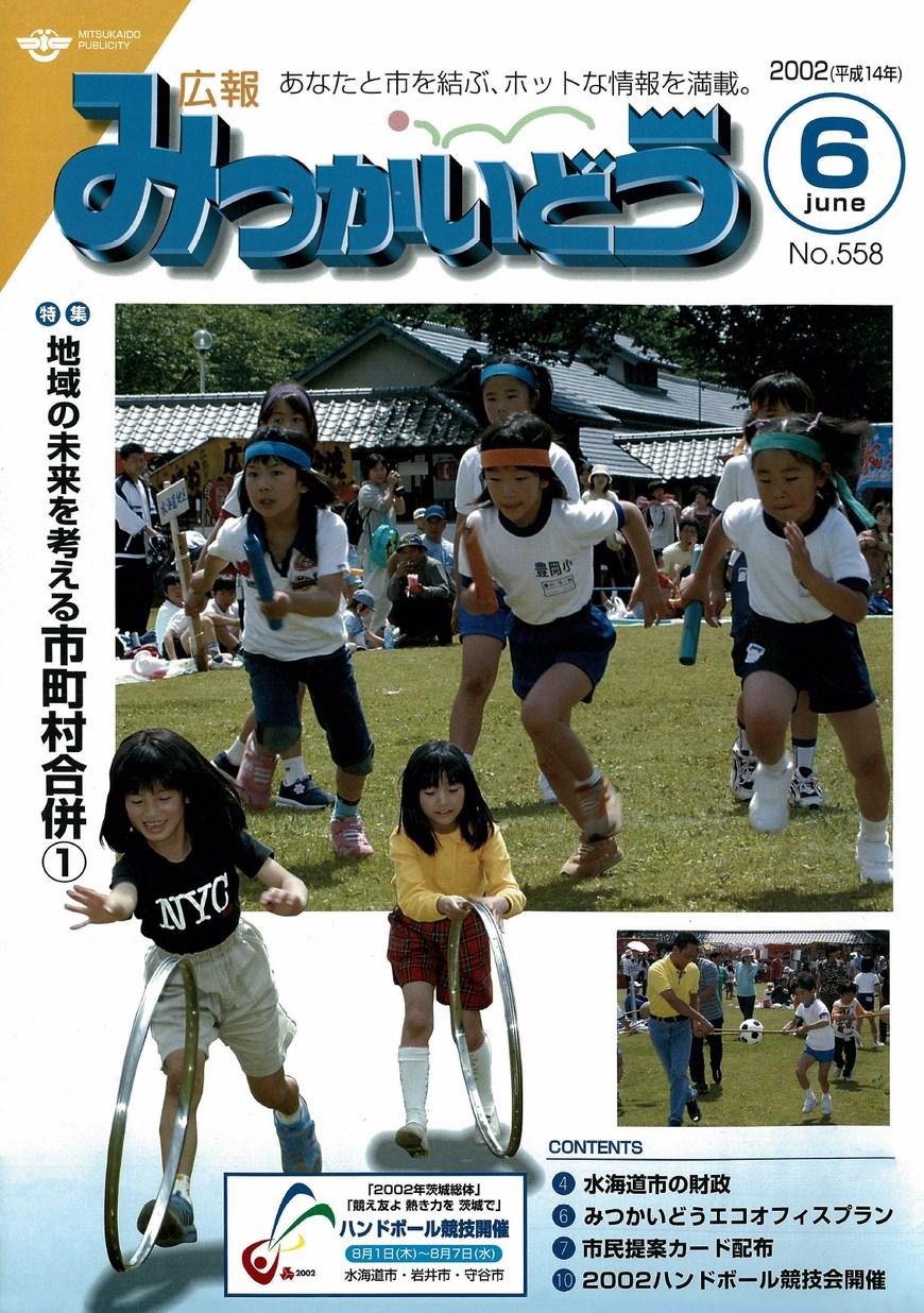 広報みつかいどう 2002年6月 第558号の表紙画像