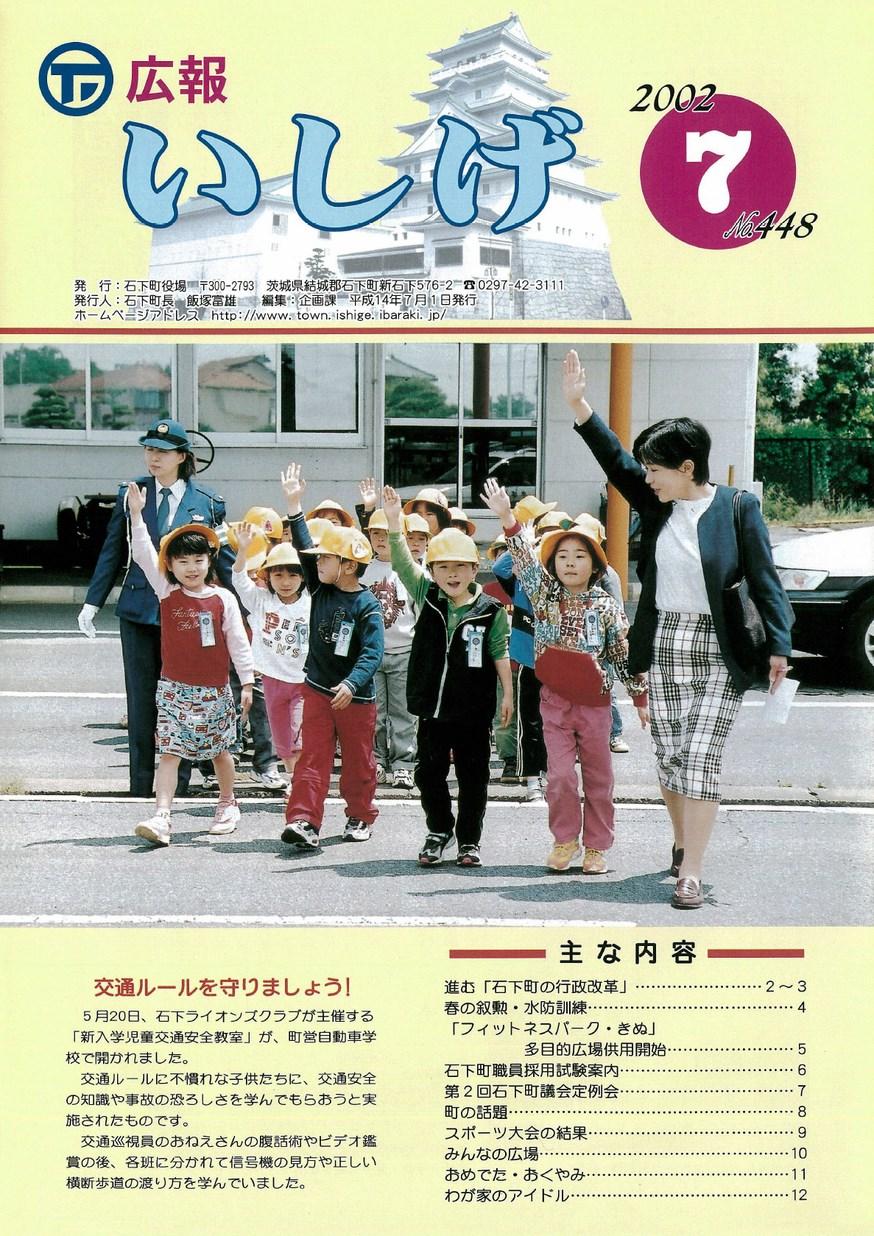 広報いしげ 2002年7月 第448号の表紙画像