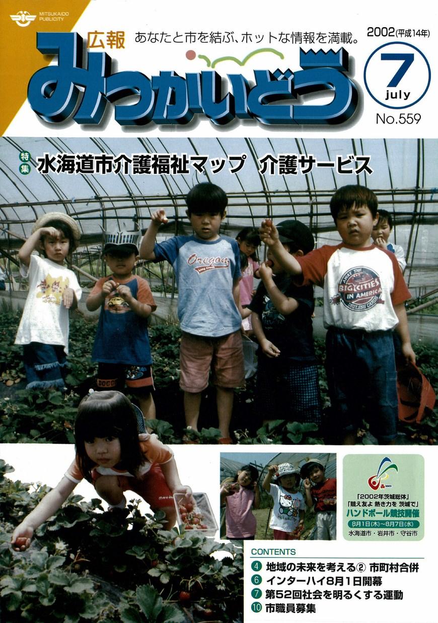 広報みつかいどう 2002年7月 第559号の表紙画像