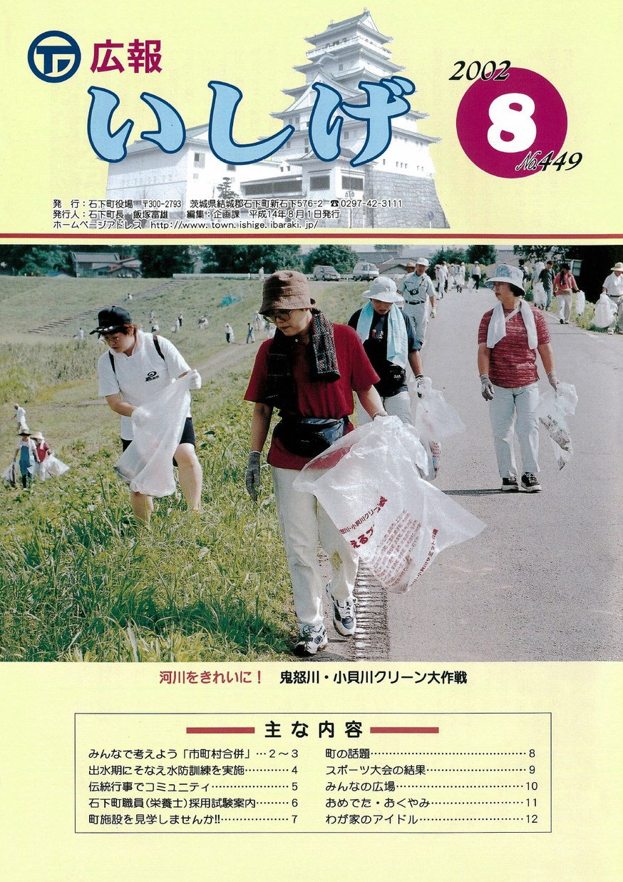 広報いしげ 2002年8月 第449号の表紙画像