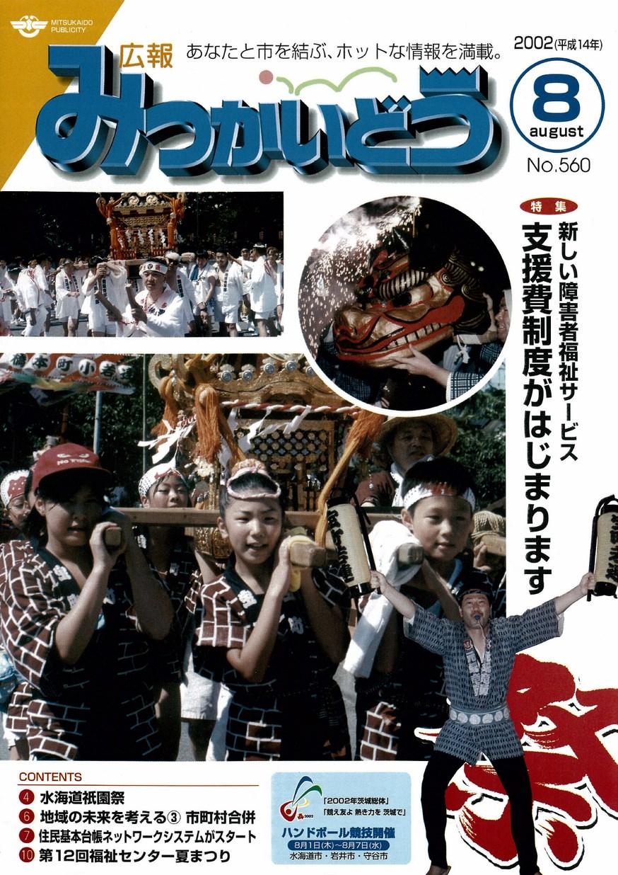 広報みつかいどう 2002年8月 第560号の表紙画像