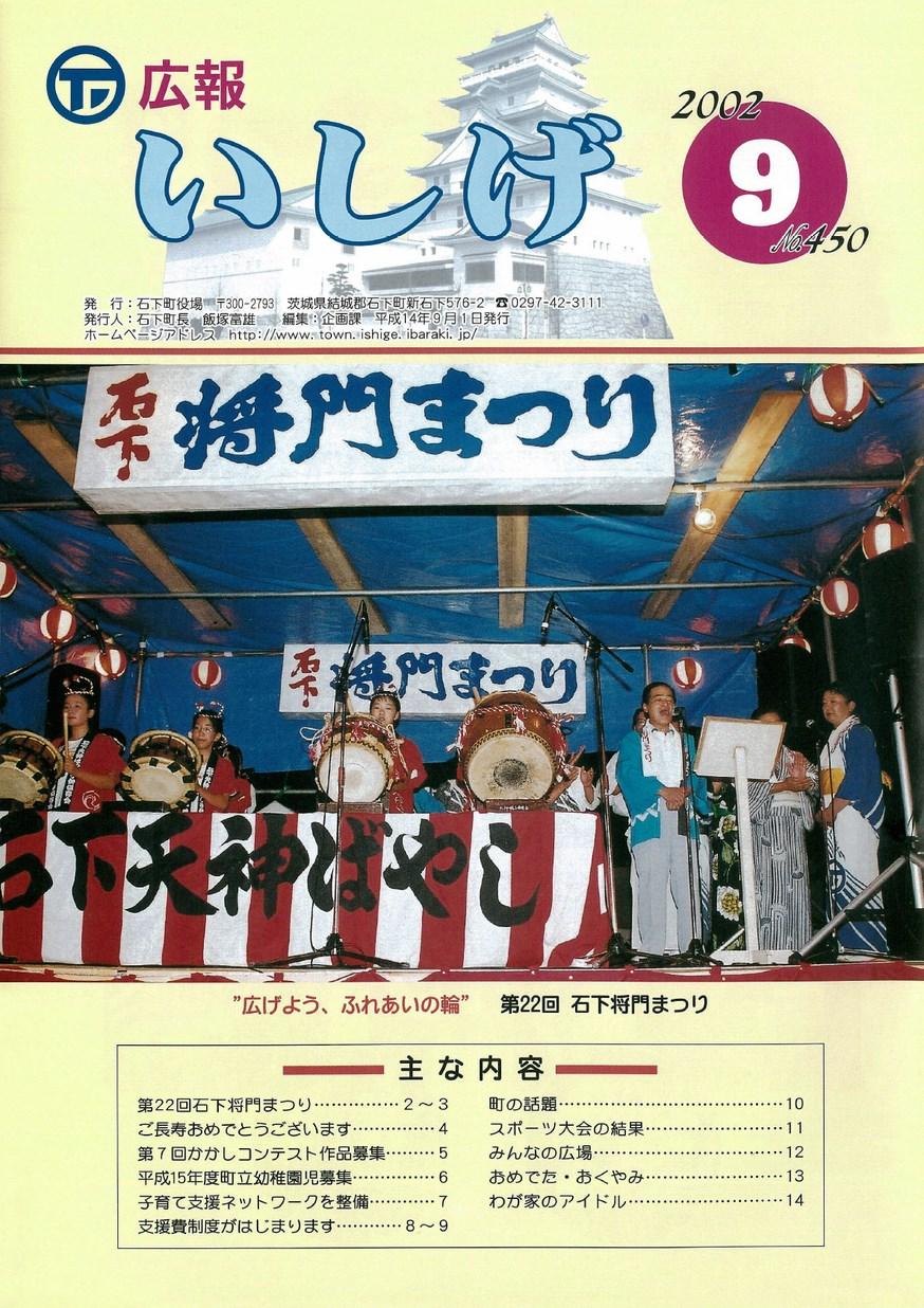 広報いしげ 2002年9月 第450号の表紙画像