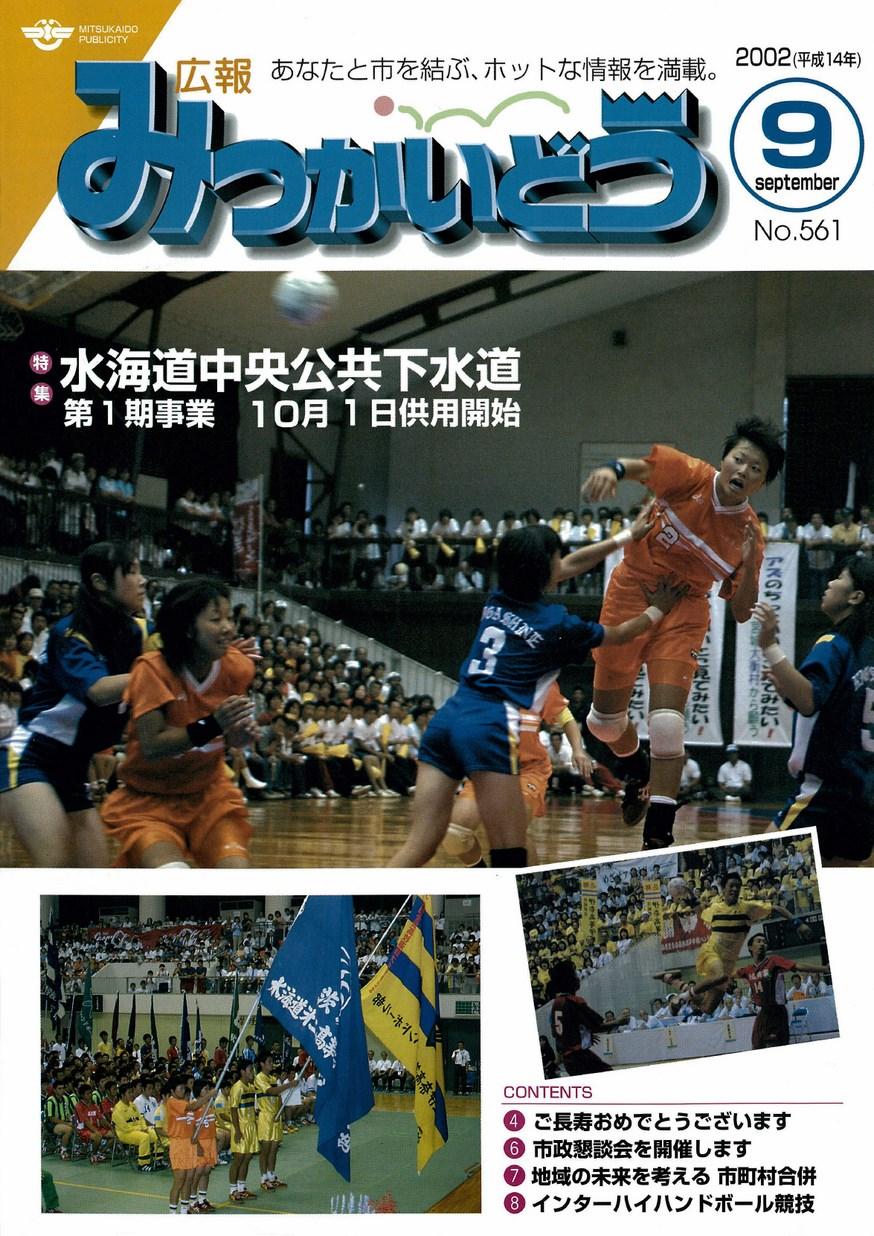 広報みつかいどう 2002年9月 第561号の表紙画像