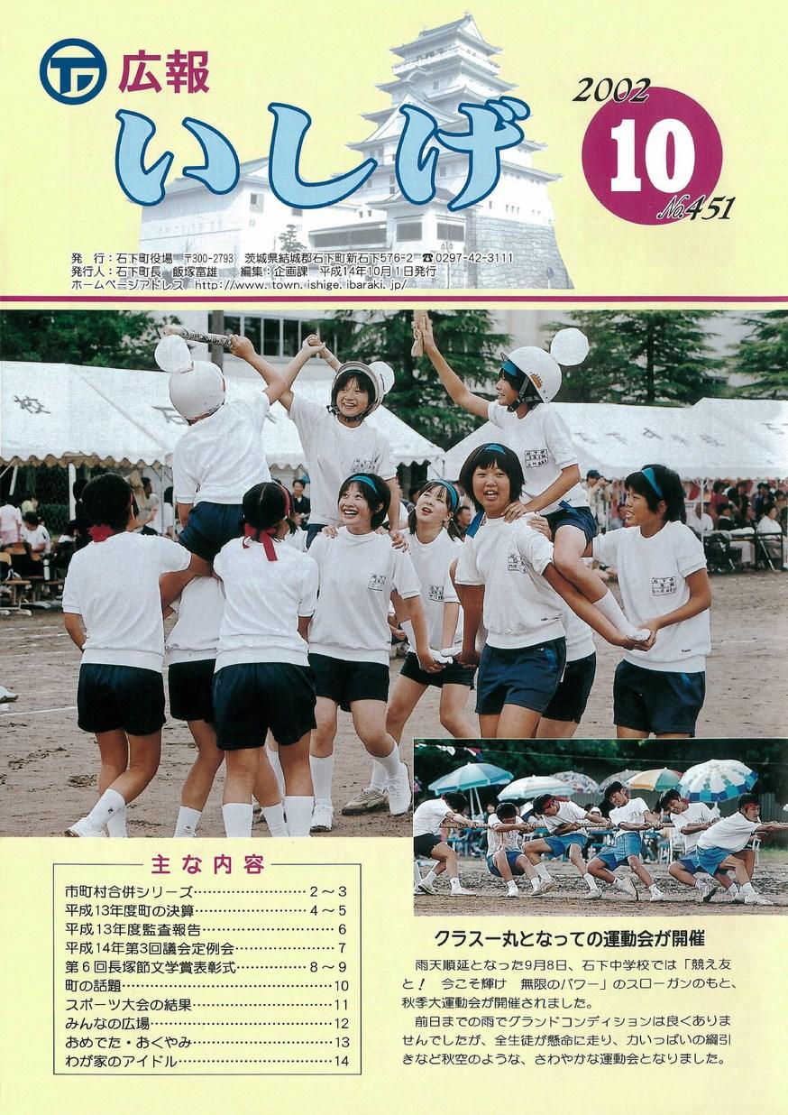 広報いしげ 2002年10月 第451号の表紙画像