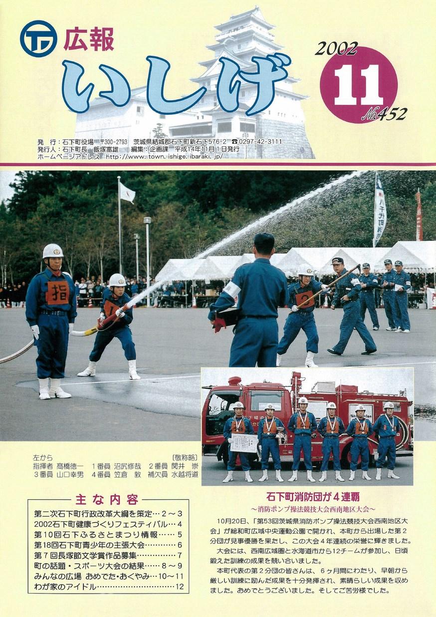 広報いしげ 2002年11月 第452号の表紙画像