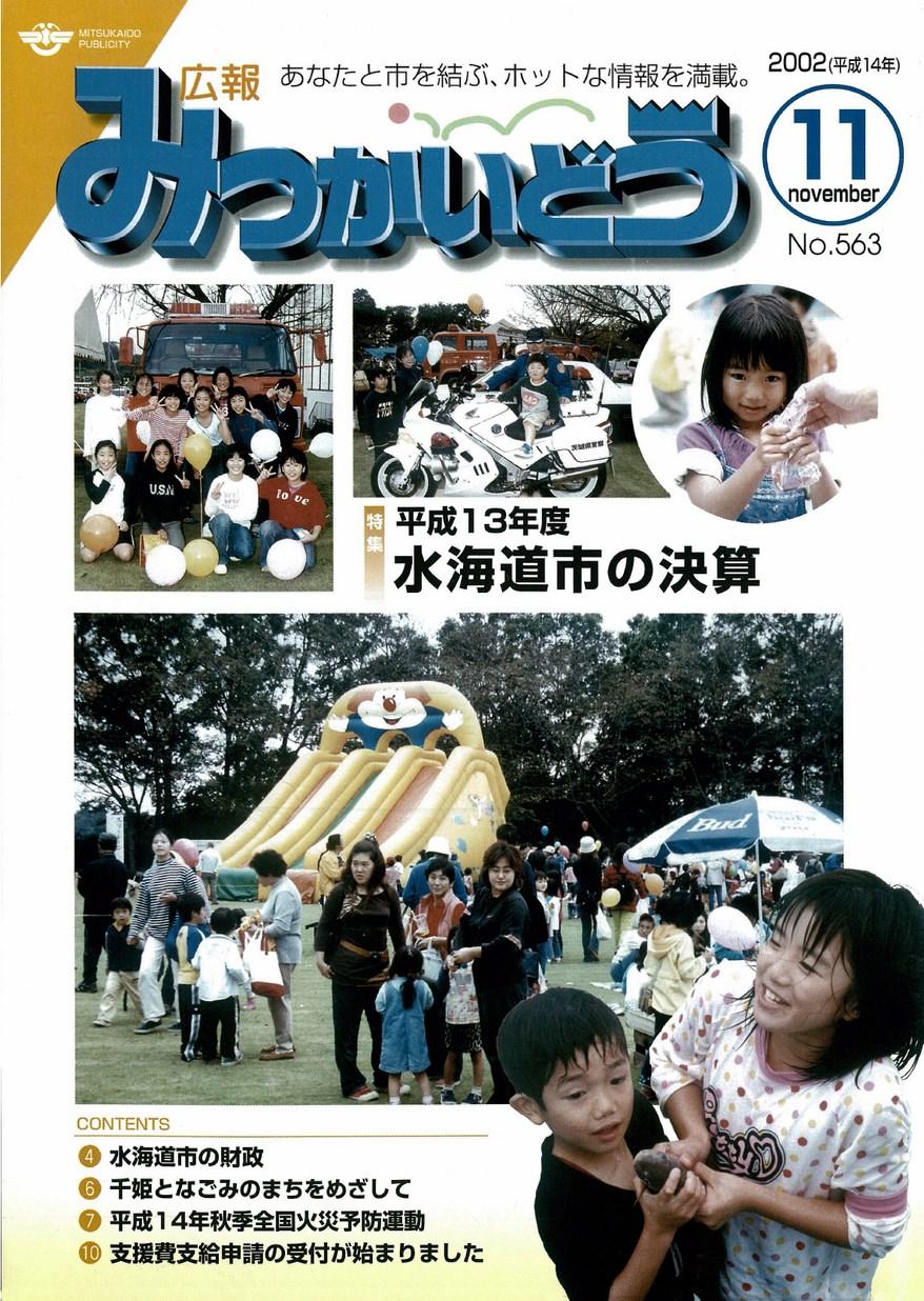 広報みつかいどう 2002年11月 第563号の表紙画像