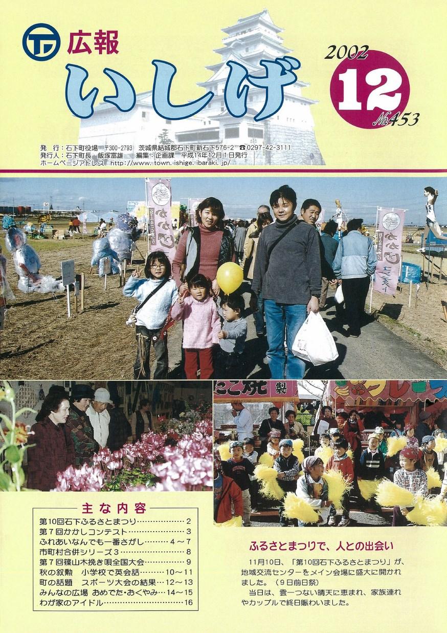 広報いしげ 2002年12月 第453号の表紙画像