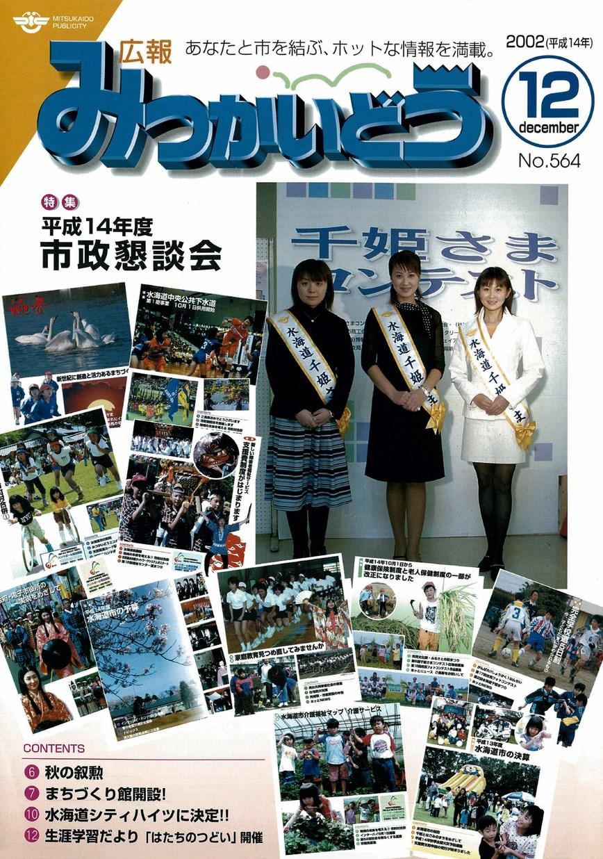 広報みつかいどう 2002年12月 第564号の表紙画像