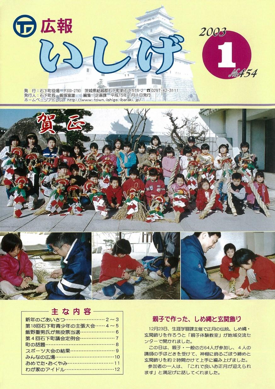 広報いしげ 2003年1月 第454号の表紙画像