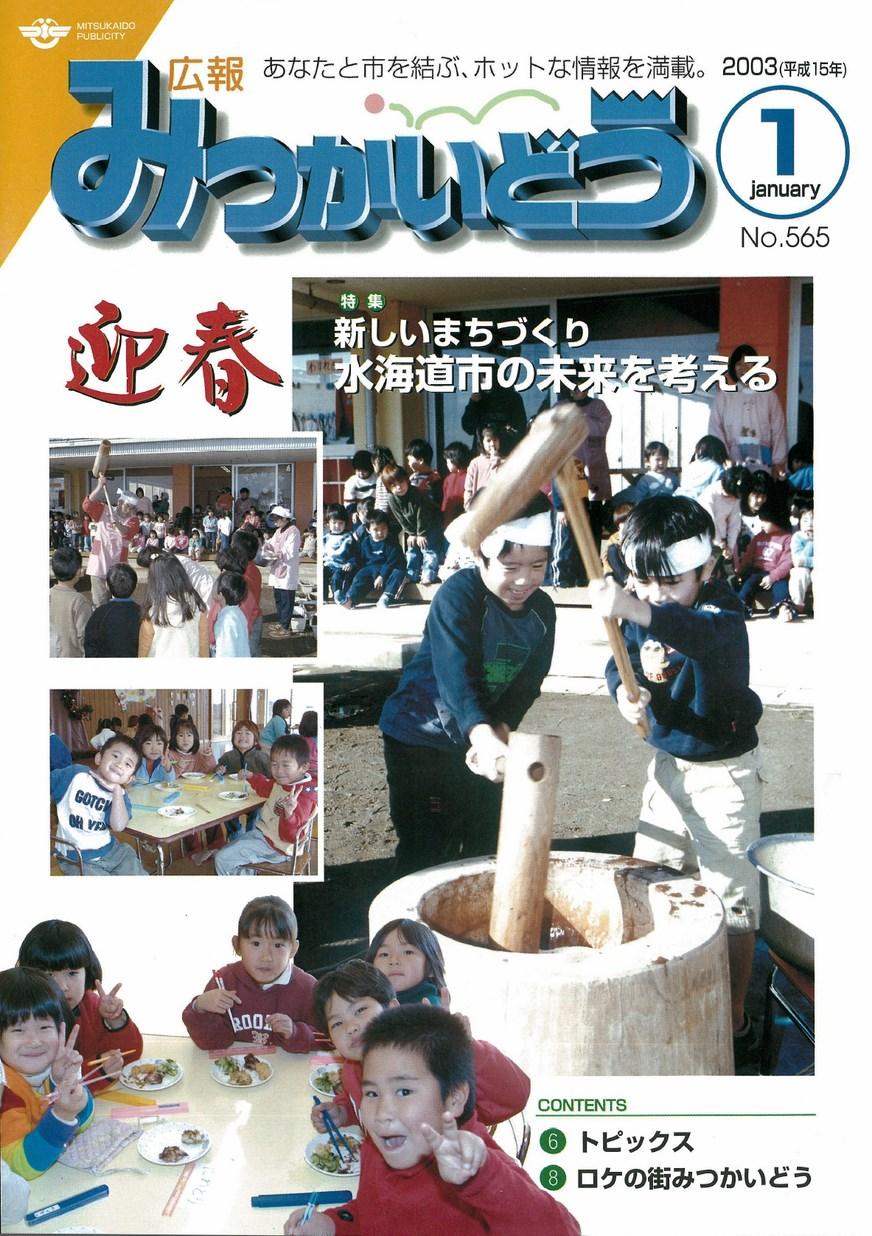 広報みつかいどう 2003年1月 第565号の表紙画像