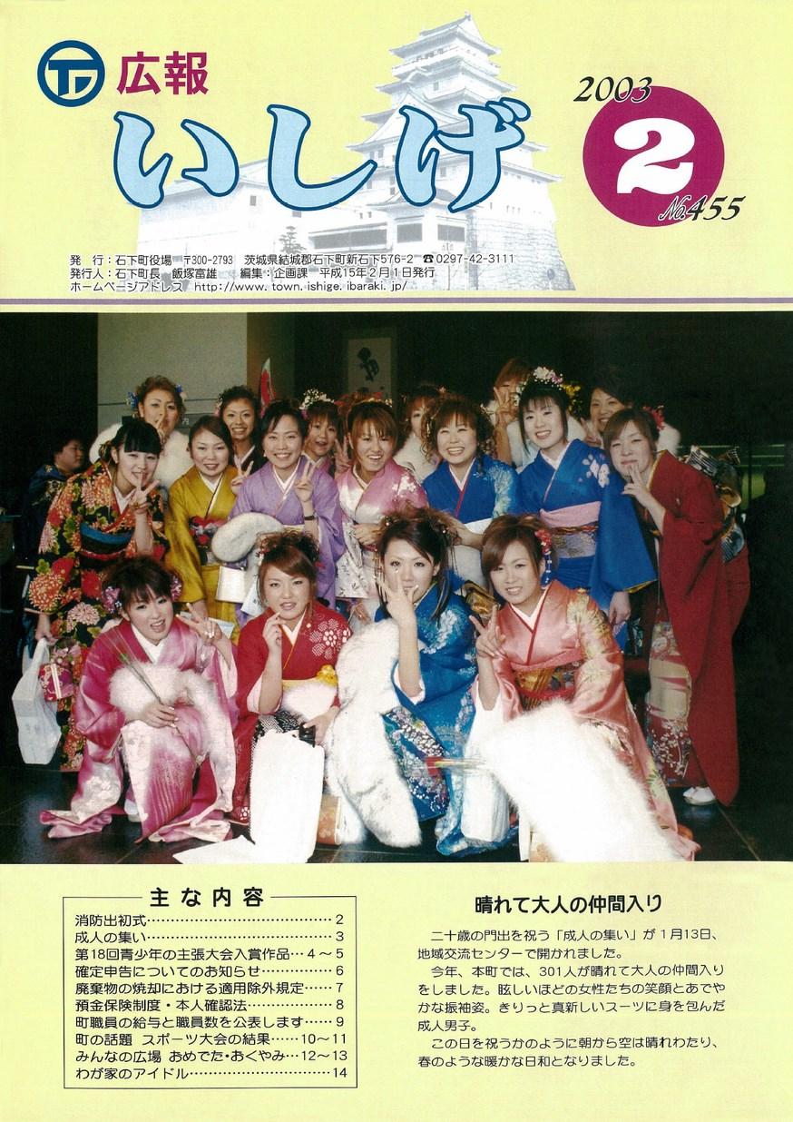 広報いしげ 2003年2月 第455号の表紙画像