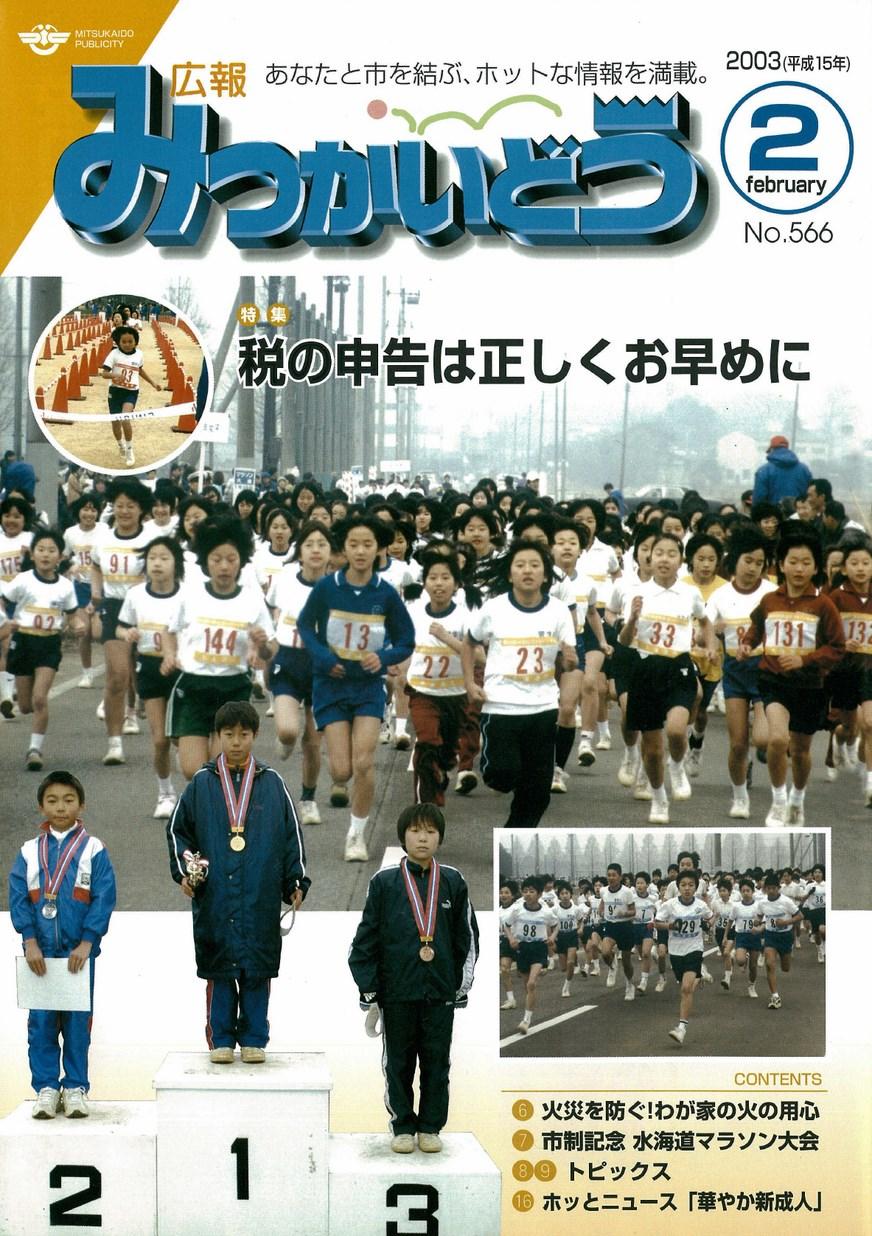 広報みつかいどう 2003年2月 第566号の表紙画像