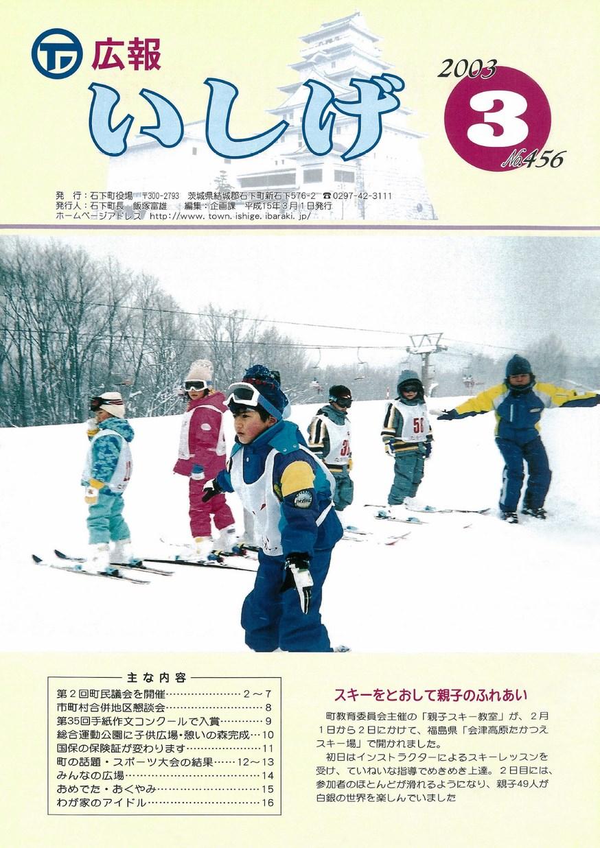 広報いしげ 2003年3月 第456号の表紙画像